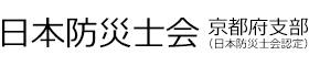 日本防災士会京都府支部(日本防災士会認定)